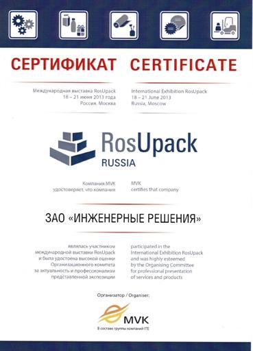 сертификат CAN GAS от Росупак
